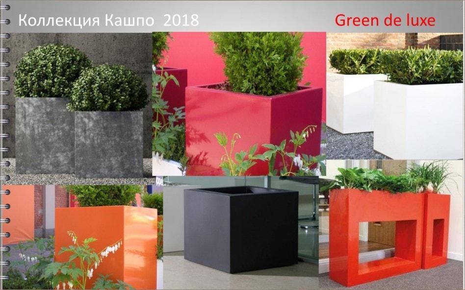 Каталог кашпо Green de luxe 2018